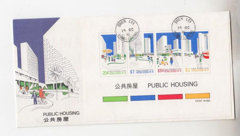 HONG KONG,1981 Public Housing Souvenir Sheet, fdc.