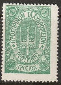 Crete 1899 Sc 43 var Russian office MH* no control mark