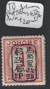 MALAYA JAPANESE OCCUPATION JOHORE (PP1206B) POSTAGE DUE 1C CHOP SG JD1A  MNH