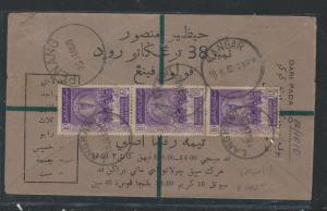 MALAYA PERLIS (P0812B) 1960 JAWI SCRIPT ENVELOPE FROM KANGAR TO PENANG