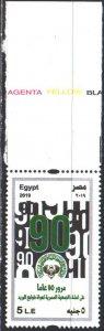 Egypt. 2019. 2634. Philatelic Association of Egypt. MNH.