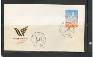 MIDDLE EAST: # 140 /  ++  FIRST DAY COVER ++ Fine Used-Offered AS-IS.