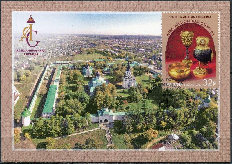 Russia. 2019. Alexandrovskaya Sloboda. Cancellation Vladimir (Mint) Maxicard