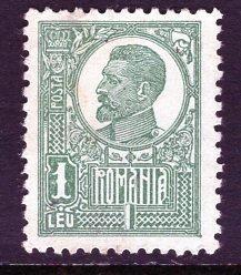 Romania (1920-22) #256 no gum, H