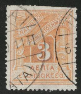 GREECE Scott J51  Used 1902 postage duel stamp
