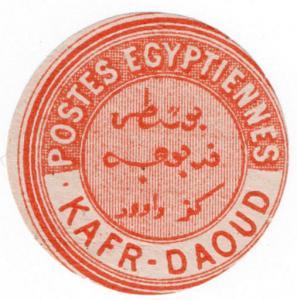 (I.B) Egypt Postal : Inter-Postal Seal (Kafr-Daoud)