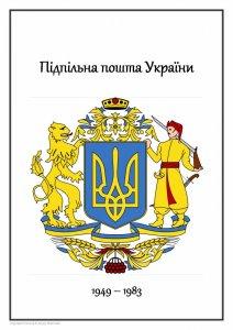 UKRAINE UNDERGROUND POST (PIDPILNA) STAMP  ALBUM PAGES 1949-1983 (271 pages)