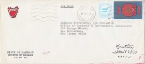 Bahrain 5f War Tax and 200f Hegira 1981 Manama, Bahrain Airmail to New Brunsw...