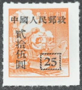 DYNAMITE Stamps: PR of China Scott #104 – UNUSED