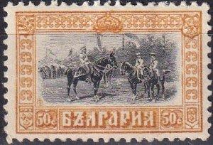 Bulgaria #97 F-VF Unused CV $26.00 (Z9311)
