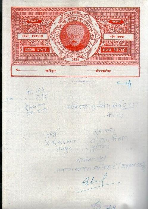 India Fiscal Revenue Court Fee Princely State Sirohi 5Rs Stamp Paper T