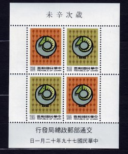 Z595 JLstamps 1990 taiwan china mnh s/s #2758a new years