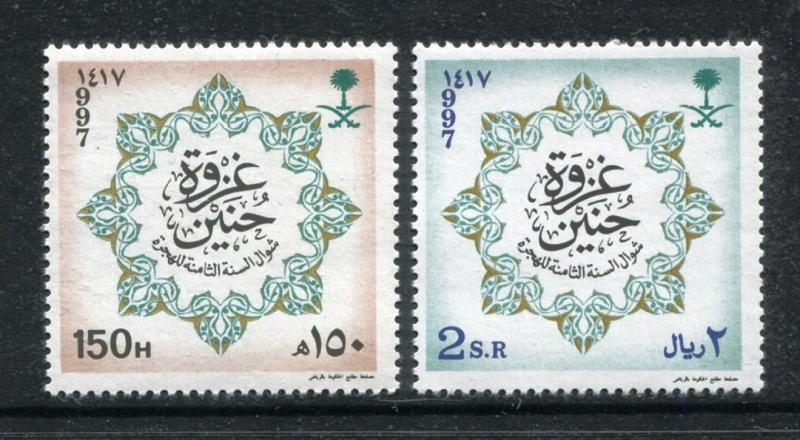 Saudi Arabia 1255-1256, MNH, 1997, Battle of Honain 2v. x27285