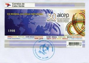 Cape Verde 2020 FDC Organizations Stamps AICEP Portuguese Languages 1v IMPF M/S