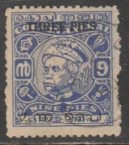 Inde / Travancore-Cochin  1951  Scott No. O24  (O) Official Stamp
