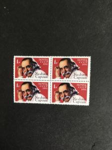 Russia #6002 Mint Block of Four VF-NH Cat. $12. 1971 USA Writer William Saroyan