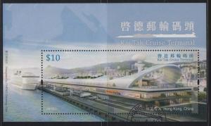 Hong Kong 2013 Kai Tak Cruise Terminal Souvenir Sheet Fine Used