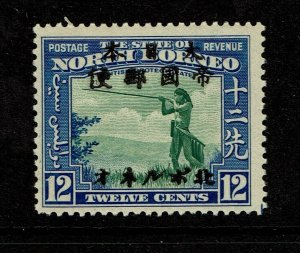North Borneo SG# J27 Mint Very Light Hinged - S9931