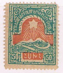 Armenia 300 Unused Shining star 1922 (A0347)