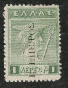 EPIRUS Scott N23 MH* 1916 Greek Occupation stamp