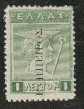 EPIRUS Scott N23 MH* 1916 Greek Occupation stamp