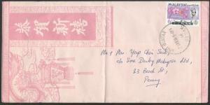 MALAYA PERAK 1968 pictorial cover PARIT BUNTAR cds........................51537