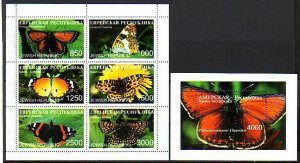 Amurskaya, 17-22, 23 Russian Local. Butterflies Sheet & s/sheet.