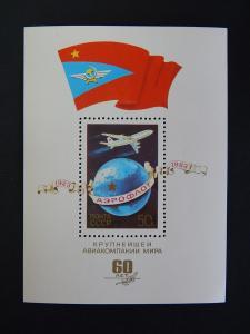 Post stamp, SU, 1983, №4 B-R-SU