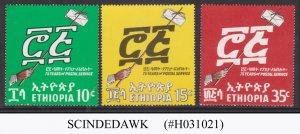 ETHIOPIA - 1969 75th ANNIV. OF ETHIOPIAN POSTAL SERVICE - 3V - MINT NH