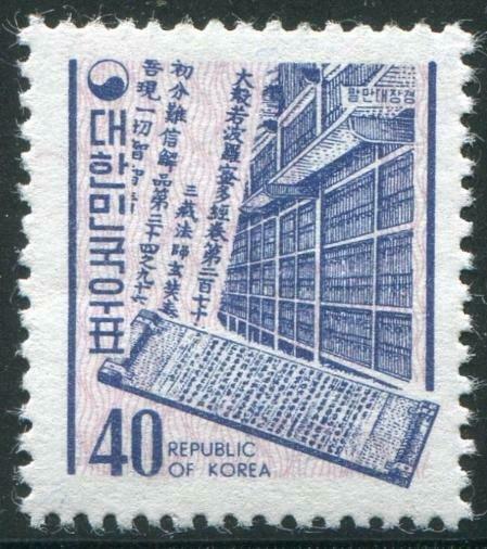 HERRICKSTAMP KOREA Sc.# 650 Buddist Library Stamp Cat. $45.00