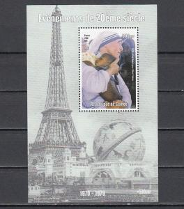 Guinea, 1998 issue. Mother Teresa value as a s/sheet. ^