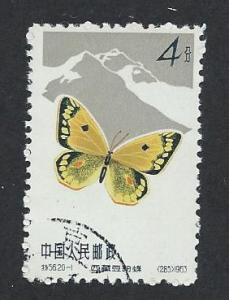 CHINA, PEOPLE'S REPUBLIC SC# 661 F-VF U 1963