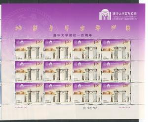 China -Scott 3903 - Tsinghua University - 2011-8 - MNH- 1 X Full Sheet