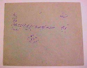 IRAN 1903 BIRD-AVRE B/S MECHED