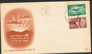 ISRAEL 1950 INDEPENDENCE DAY FIRST DAY COVER