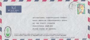 Kuwait 150f Reconstruction 1991 Safat Airmail to Scranton, Penn.  Illustrated...