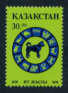 Kazakhstan 54 MNH Zodiac, Year of the Dog