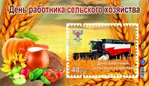 Stamps Ukraine (Local Don.) 2020 - Postal Block No. 34, Agricultural Worker Day
