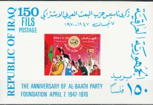 """VERY RARE IRAQ """"PALESTINE SUPPORT"""" MNH BAATH PARTY FORMATION SOUVENIR SHEET HARD"""