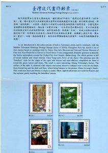 Taiwan 2019 Modern Taiwanese Paintings 4 Postage Stamps Presentation Folder