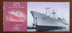 Chinese first 10,000 dwt ocean cargo ship,CN05 chinese shipbuilding history PSC