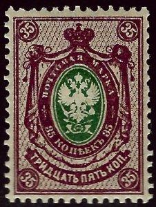 Russia #52 Mint F-VF SCV$29.00...fill an empty spot!