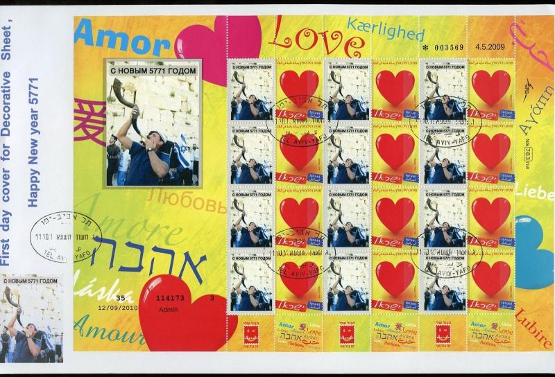 ISRAEL 2010 NEW YEAR 5771 RUSSIAN  INSCRIPTIONS LOVE  SHEET  FIRST DAY COVER