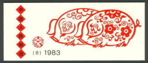 PR China 1983 SB8 Year of Rooster Pig Zodiac Booklet MNH