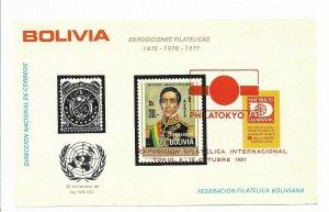 BOLIVIA 1981 PHILATELIC EXHIBITION PHILA - TOKIO SOUVENIR SHEET MICHEL BL 115