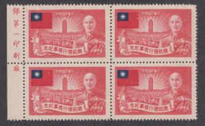 China ROC Sc 1052 MNH/MNG. 1952 40c Pres. Chiang Kai-shek, Imprint Block of 4
