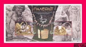 Ukraine MNH S/S 1086 History Archaeology Hunt 2017