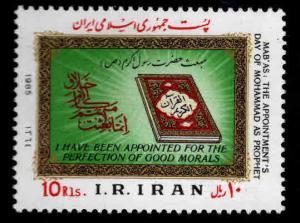 IRAN Scott 2181 MNH** 1985 stamp