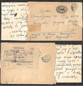 RUSSIA STAMPS. 1952 RETURNED COVER & LETTER. TO PAY