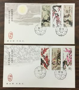 CHINA PRC, #1974-1979, 1985 set of 6 on 2 unaddressed First Day Covers. (BJS)
